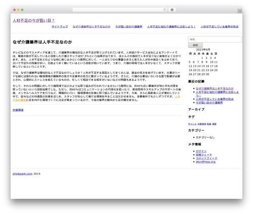 Ohsik WordPress theme download - personalizedhoodiess.com