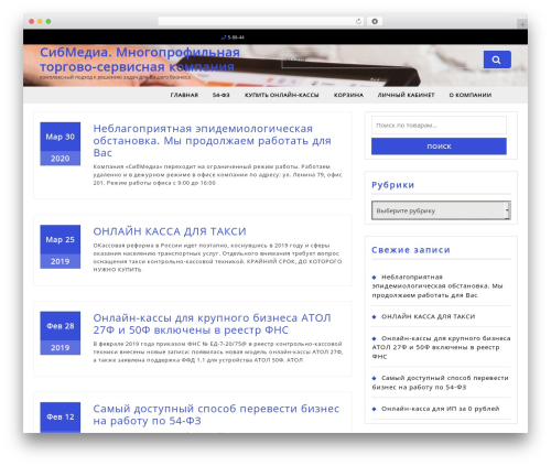 VW Ecommerce Shop WordPress store theme - sibmedia.biz
