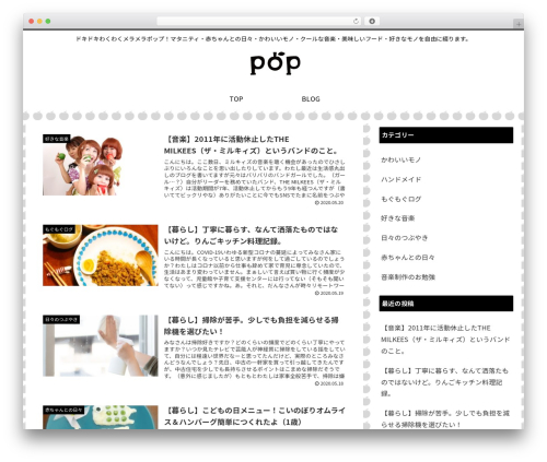 Cocoon Child theme WordPress - applepopple.net