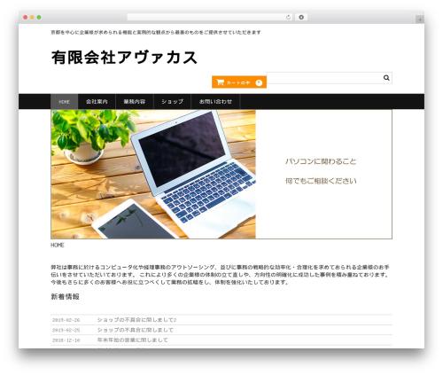 Welcart Basic WordPress theme - abacus.jp