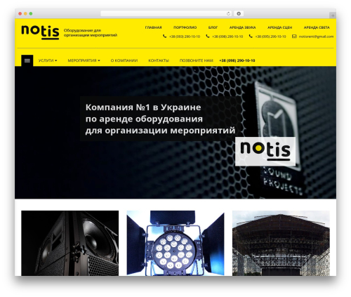 Theme WordPress Digitalworld - notis.com.ua