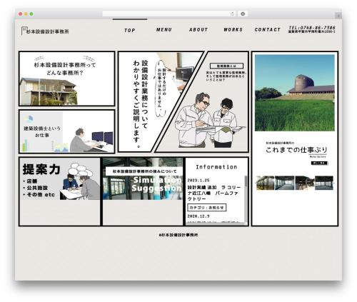 Best WordPress template JAPANESE Base Theme - sbe.jp