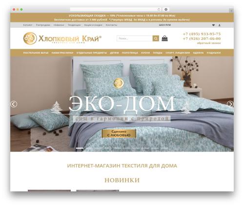WordPress sitemap-with-woocommerce plugin - cotraj.ru