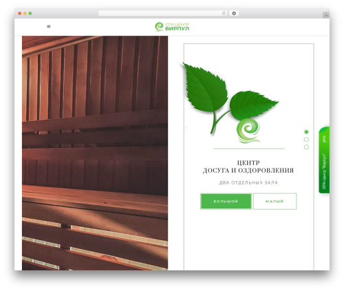 Theme WordPress Aviana - sauna-banya.com
