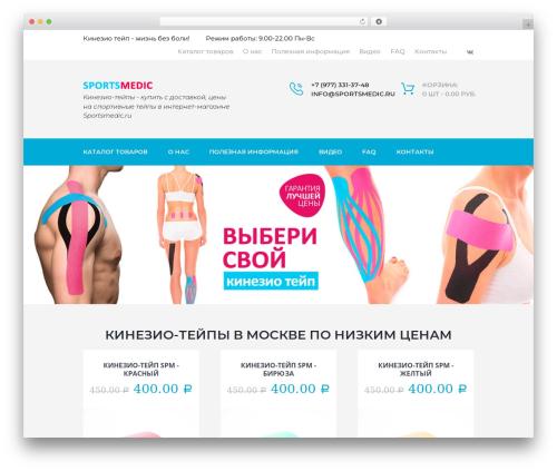 WordPress theme Axiom Welldone - sportsmedic.ru