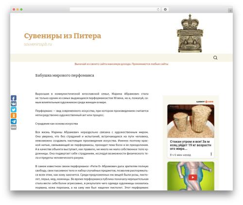 WordPress website template Twenty Thirteen - souvenirsspb.ru