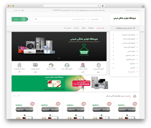 Theme WordPress Zanbil - gncooler.com