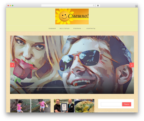 Template WordPress Simpatika - smehno.ru