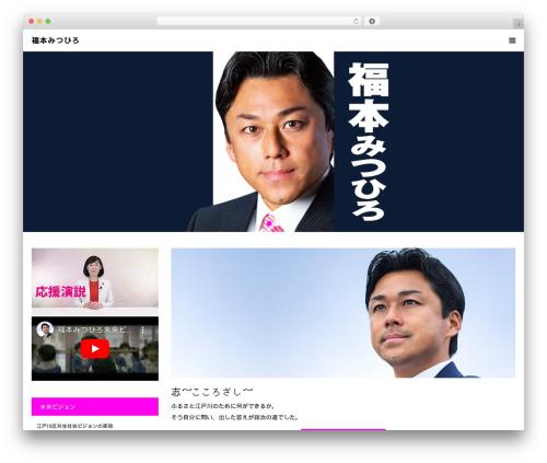 AGENDA best WordPress theme - fukumotom.com