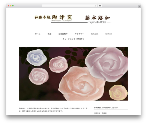 Flora deux template WordPress - toushin-gama.com