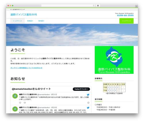 LIQUID CORPORATE WordPress theme design - kamaishi-seikei-cl.com