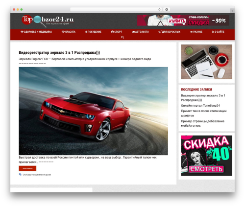 WordPress theme GeneratePress - topobzor24.ru