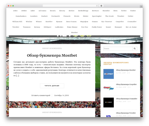 Sanremo best free WordPress theme - bukmekerzerkalo.net