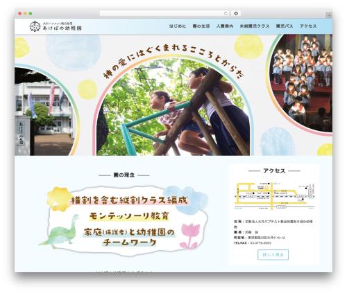 Theme WordPress SANGO - akebonoyouchien.com