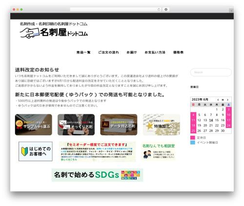 DPR Bruno WordPress theme - meisi-ya.com