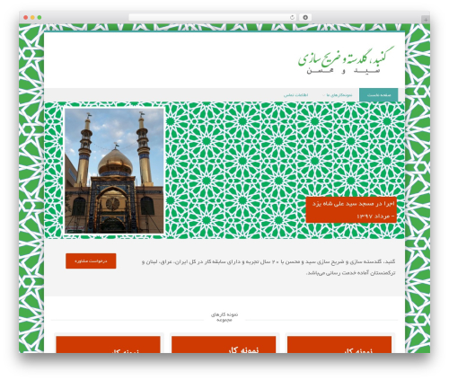Discovery WordPress theme design - goldastehsazi.com