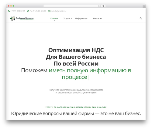 Template WordPress TM Moody - alphabiz.ru