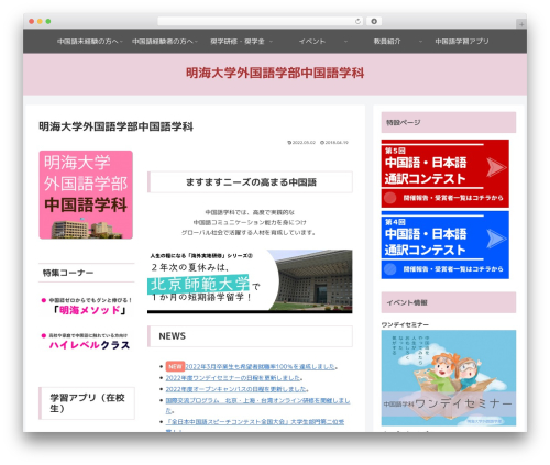 Cocoon Child newspaper WordPress theme - meikai-chinese.com