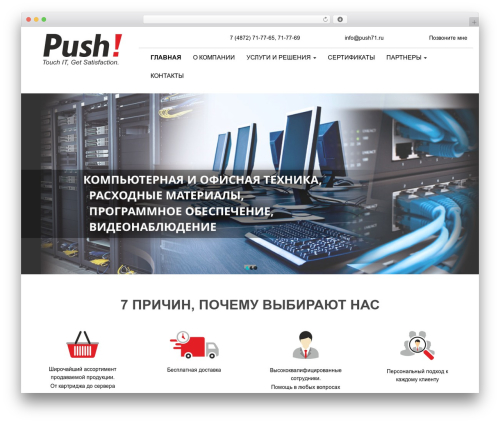 WordPress theme Bootstrap Blog - push71.ru