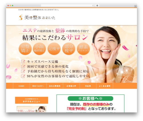 WordPress website template Yuimaru - bikotu-gold-oita.com