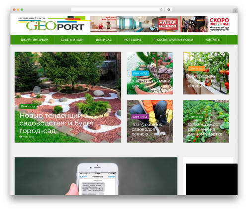 WordPress website template News Reader - geoport.ru