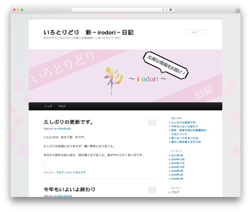 Twenty Eleven template WordPress free - saiko-akari.com
