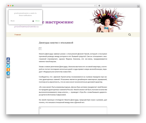 Twenty Thirteen WordPress template free download - pravilnoenastroenie.ru