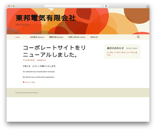 Twenty Thirteen WordPress theme download - tohodenki2001.com