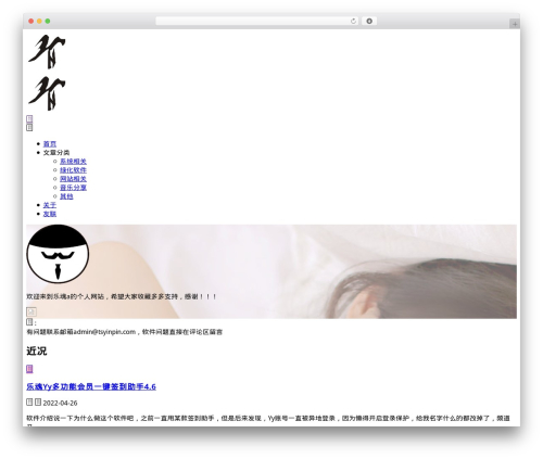 Akina WP theme - tsyinpin.com