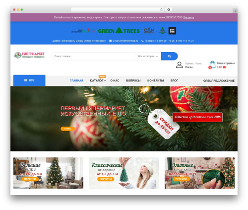 Bosmarket WordPress shop theme - elkimag.ru