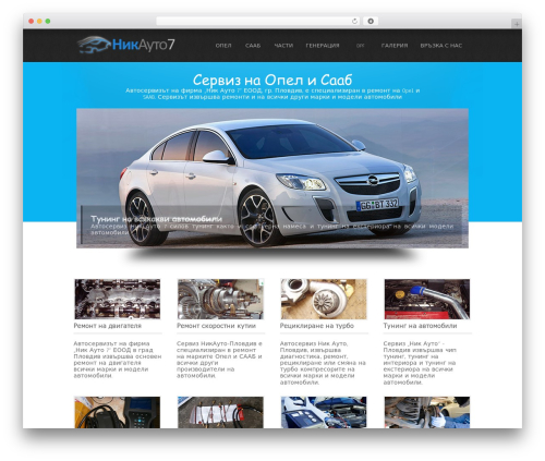 WordPress template Simplicity child - nikauto7.com