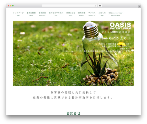 oasis top WordPress theme - oasis-pat.com