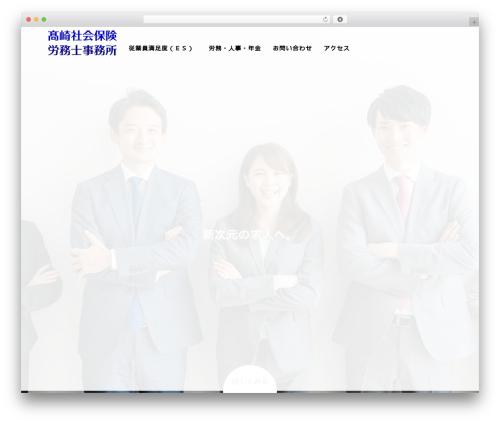 AGENT WordPress theme - sr-takasaki.com