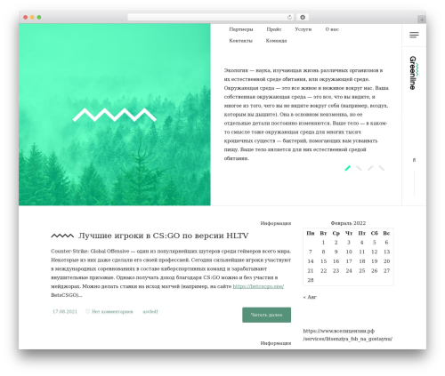 Theme WordPress GreenLine - greenbunker.ru
