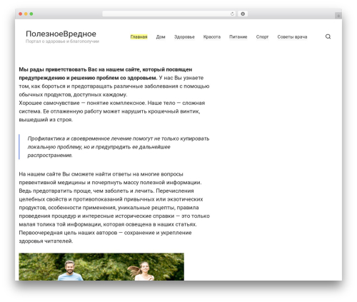 Best WordPress template journalx - poleznoevrednoe.ru