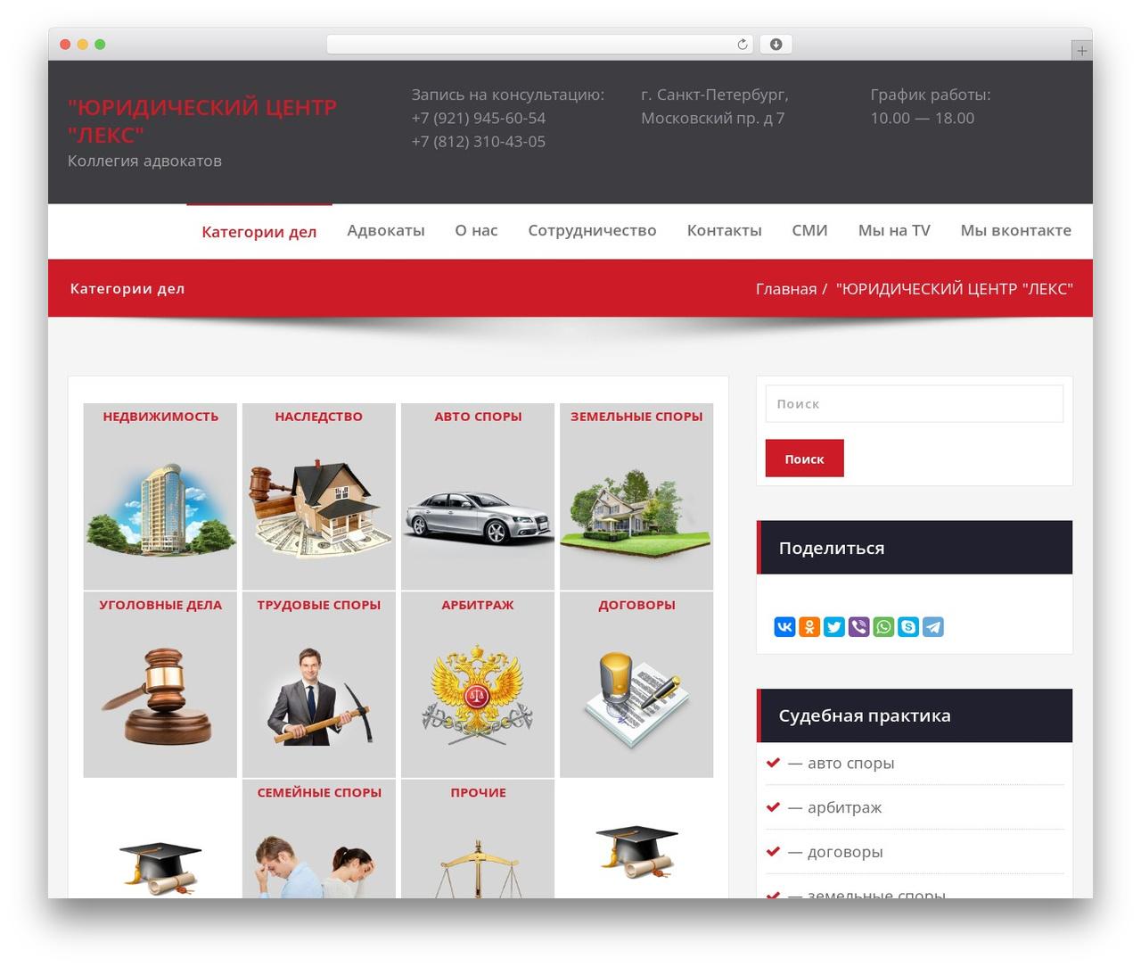 Rockers free website theme - ka-lex.ru
