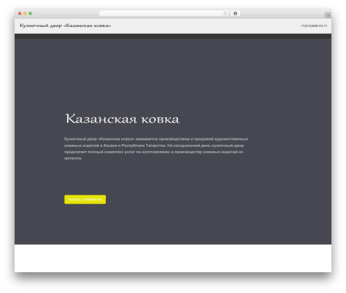 WordPress template Neve - kznkovka.ru