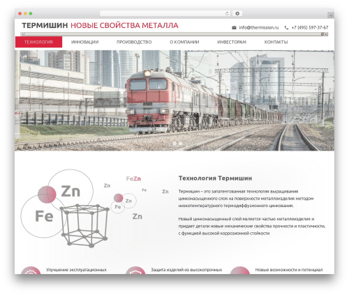 WordPress website template Benchmark - thermission.ru