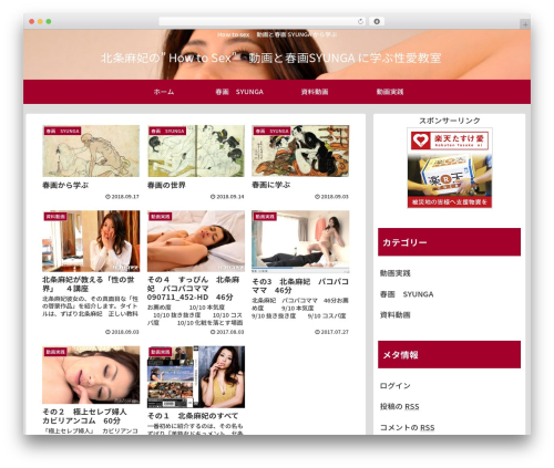 Cocoon Child WP template - houjyoumaki.click