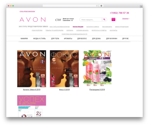 WordPress template Avon - avonsait-nn.ru