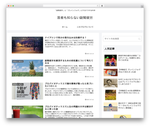Cocoon Child WordPress theme - fukujin.tokyo
