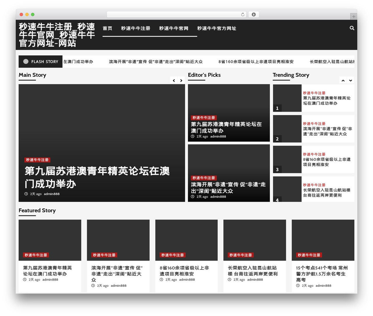 Template WordPress CoverMag - norted-gift.com