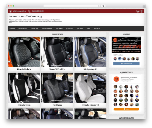 GridWP WP template - carcovers33.ru