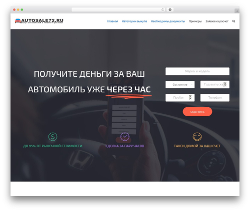 Neve best WordPress template - autosale72.ru