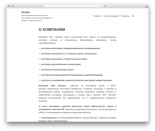 Neve WordPress template - eko-tekh.ru