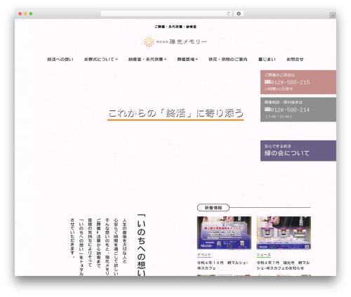 LIQUID CORPORATE WordPress theme - zuikoumemory.com