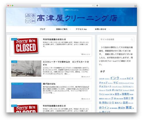 Theme WordPress Cocoon Child - takatsu-ya.com