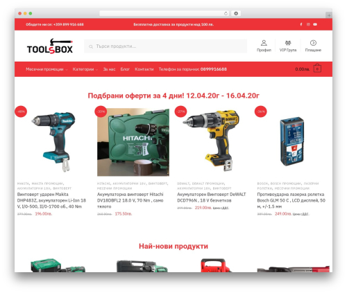 Shoptimizer WordPress store theme - toolsbox.bg