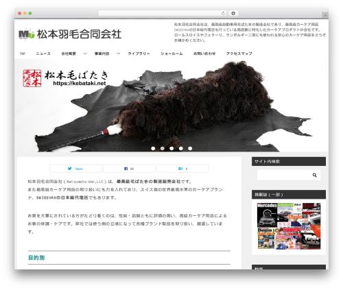 賢威8.0(子テーマ) WordPress theme - matsu-umo.co.jp