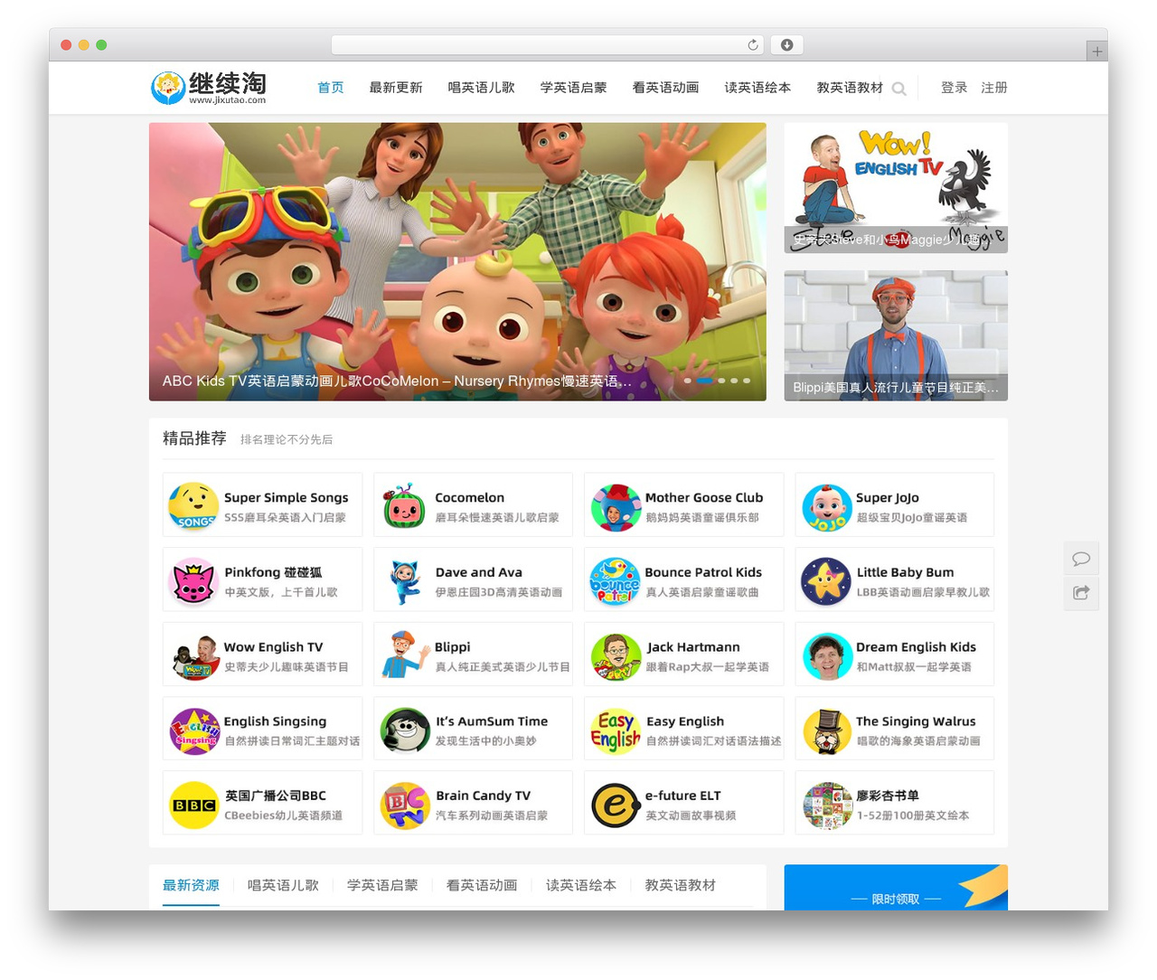 JustNews WordPress news theme - jixutao.com